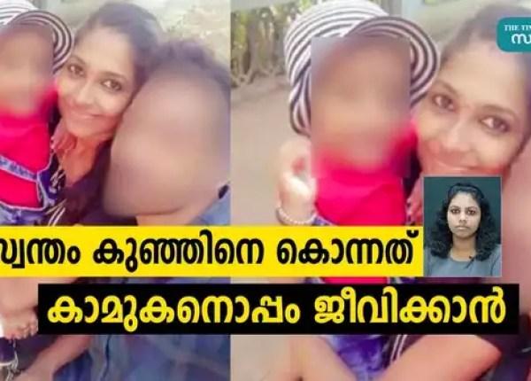 kannur women saranya kills baby to be with her lover