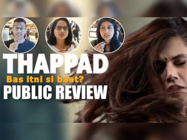 Public Review: How did the audience slap the film