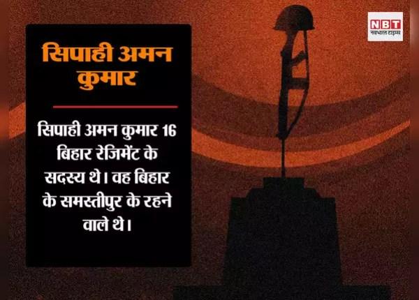 अमन कुमार ने 2014 में जॉइन की थी भारतीय सेना