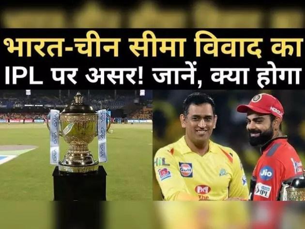 India-China border dispute may have impact on IPL
