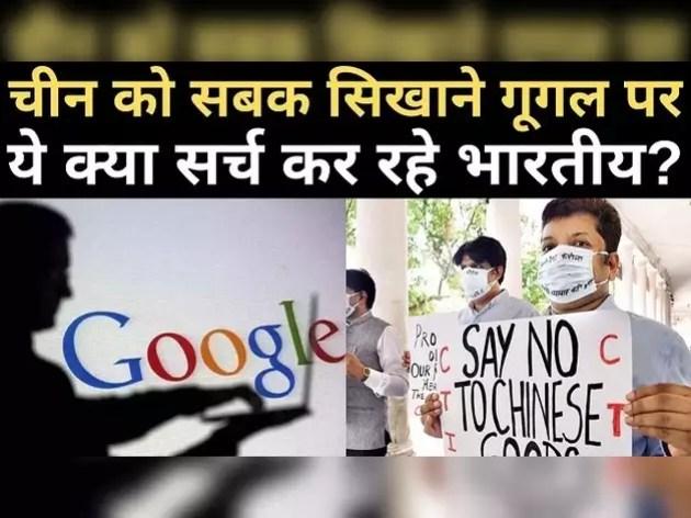चीन को सबक सिखाने गूगल पर ये क्या सर्च कर रहे भारतीय?