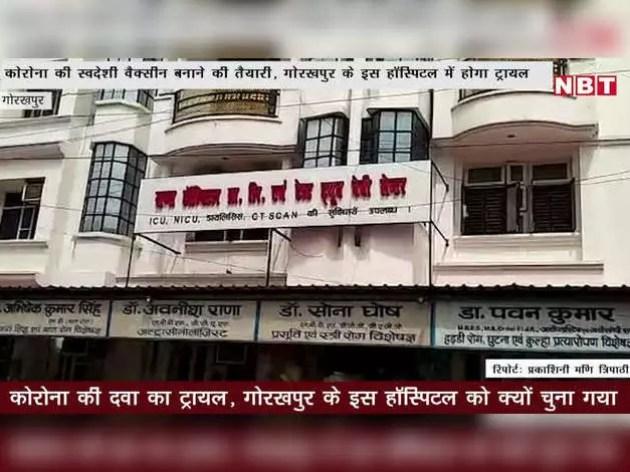 कोरोना की स्वदेशी वैक्सीन बनाने की तैयारी, गोरखपुर के इस हॉस्पिटल में होगा ट्रायल
