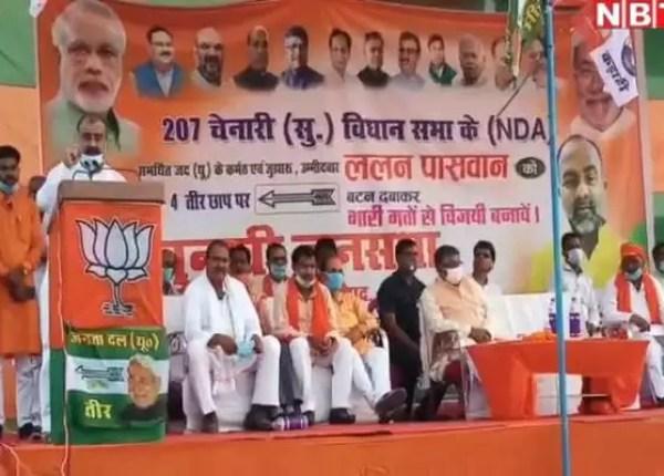 bihar election mangal pandeys target on tejashwi yadav in chenari said bihar needs engineer cm and not 9th pass