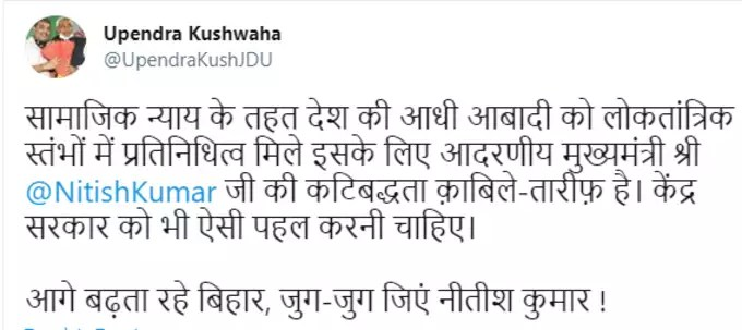kushwaha tweet