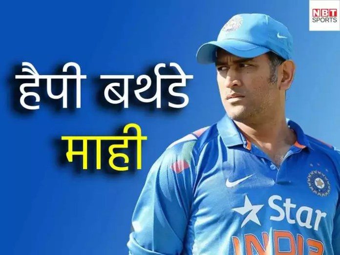 ms dhoni turns 40 many wishing legendary cricketer on his birthday
