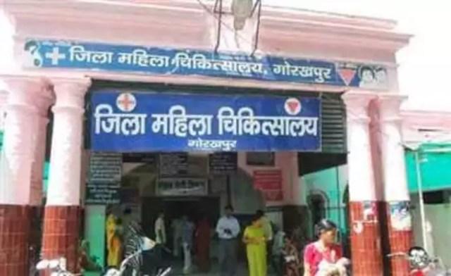गोरखपुर जिला महिला अस्पताल में मानवता शर्मसार, शौचालय के कमोड में मिला नवजात का शव