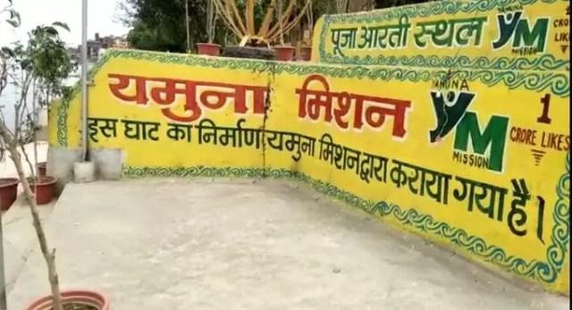 Mathura News : सौन्दर्यीकरण के नाम पर यमुना किनारे कराया अवैध घाट निर्माण, नगर निगम ने यमुना मिशन संस्था को जारी किया नोटिस