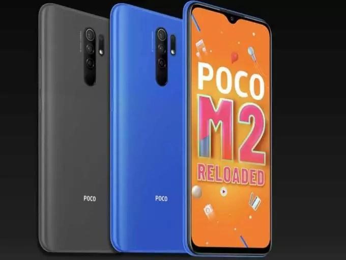 Poco Best Smartphones Under 15000 Rupees In India 5