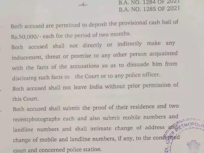 Bail Order Copy