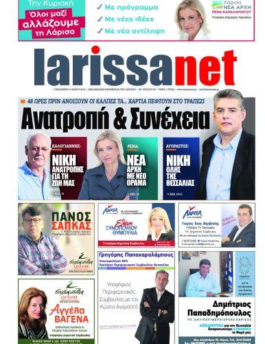 larissanet29