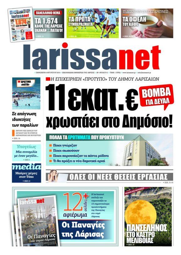 larissanet41 (2)