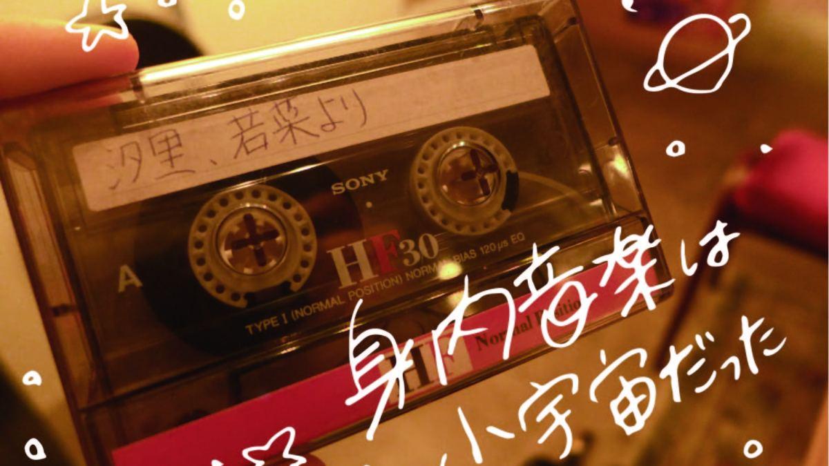 スナックのカラオケ録音、おじいちゃんへのメッセージを吹き込んだカセット……。「身内音楽」は小宇宙だった