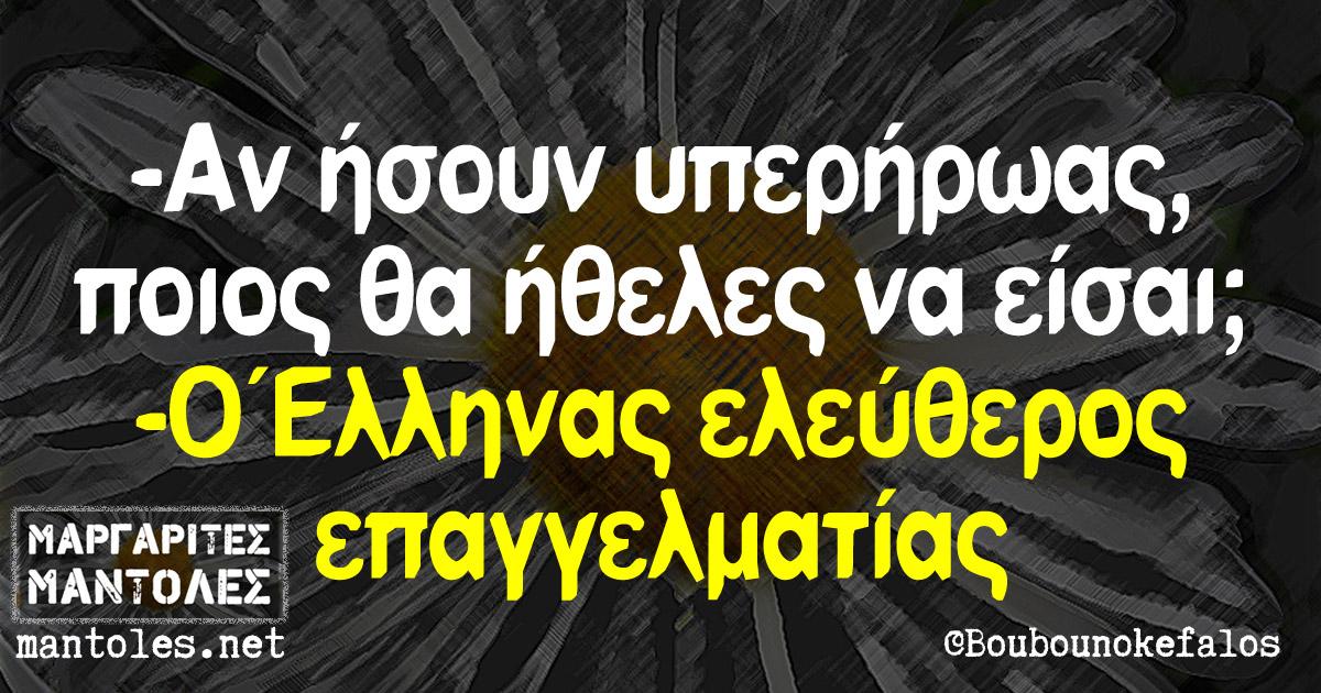 Αποτέλεσμα εικόνας για ελληνας ελευθερος επαγγελματιας