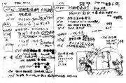 Le tableau blanc de la salle de contrôle de Fukushima pendant l'accident