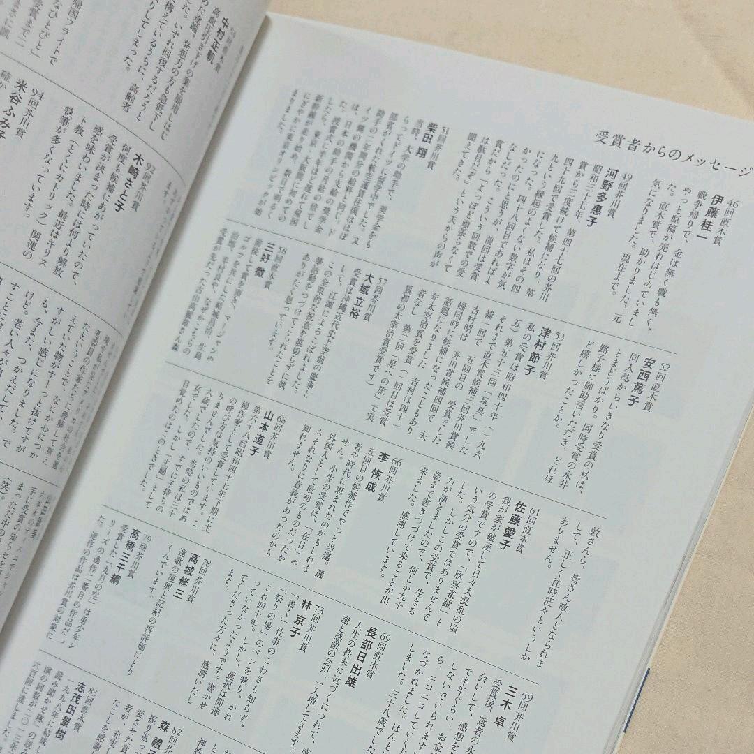 メルカリ - 芥川賞・直木賞150回全記録 【文學/小説】 (¥580) 中古 ...