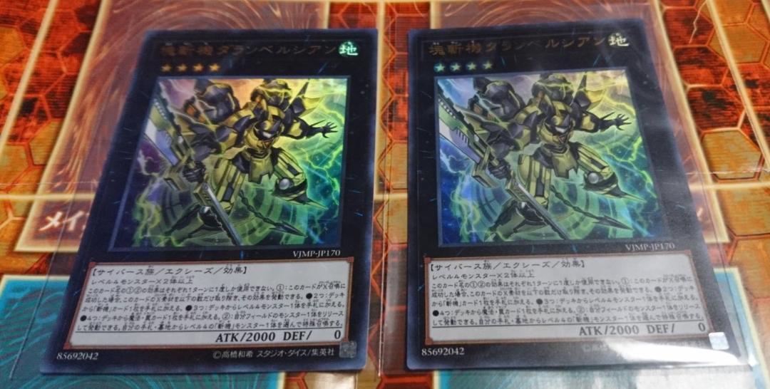 メルカリ - 塊斬機ダランベルシアン 2枚 【遊戯王】 (¥900) 中古 ...