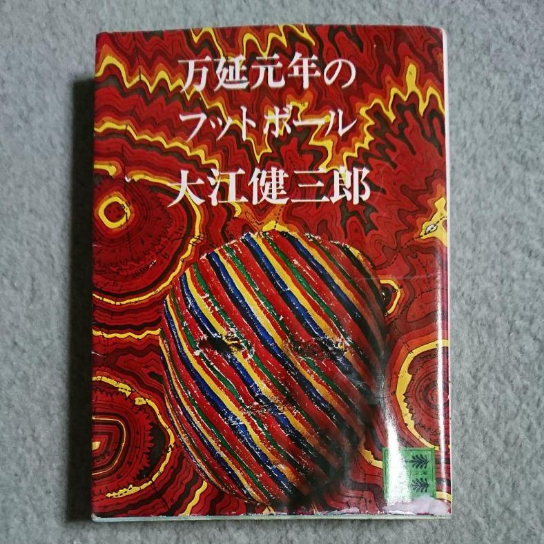 メルカリ - 万延元年のフットボール 【文学/小説】 (¥420) 中古や未使用のフリマ