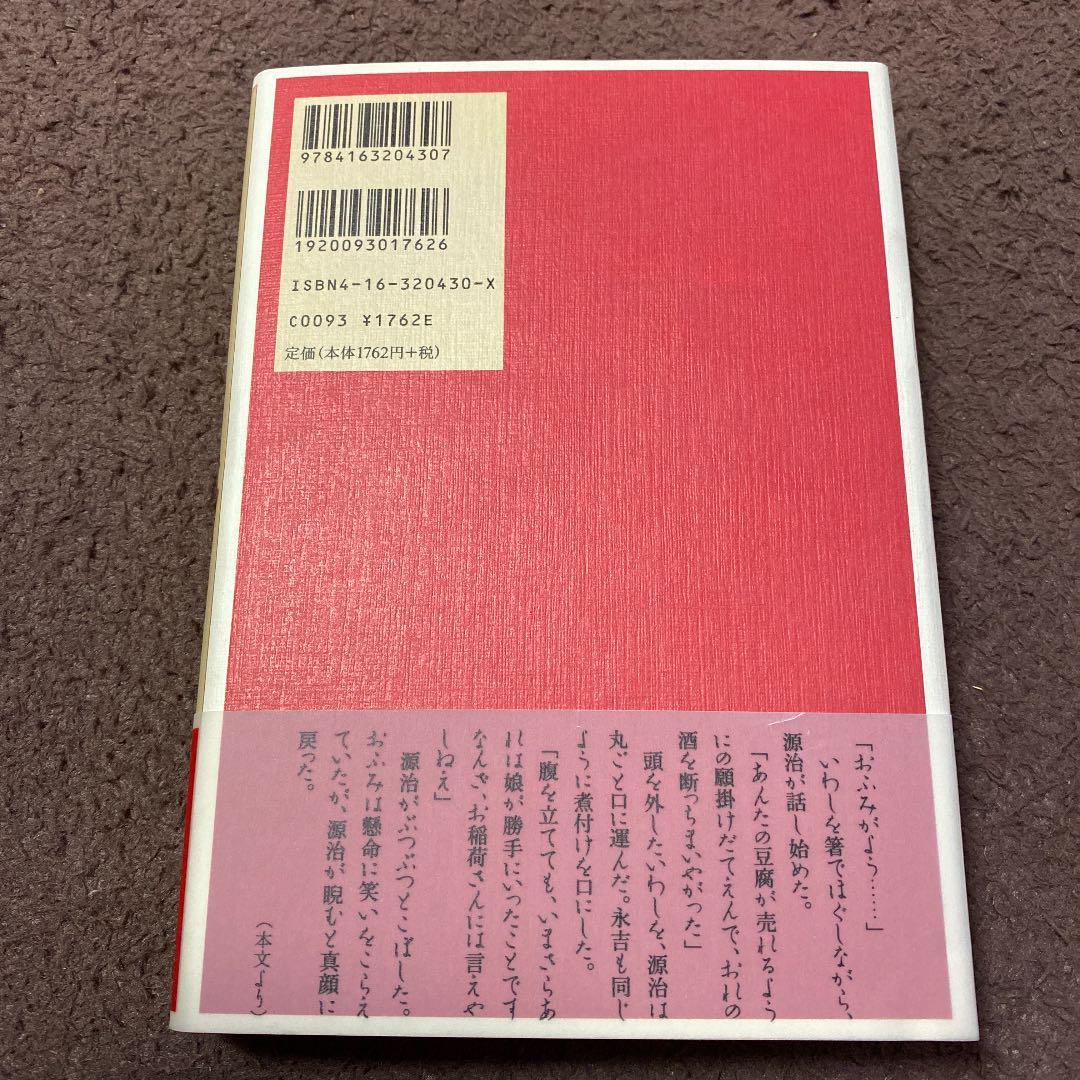 メルカリ - [希少 初版]あかね空 直木賞本 山本一力 初版帯付き ...