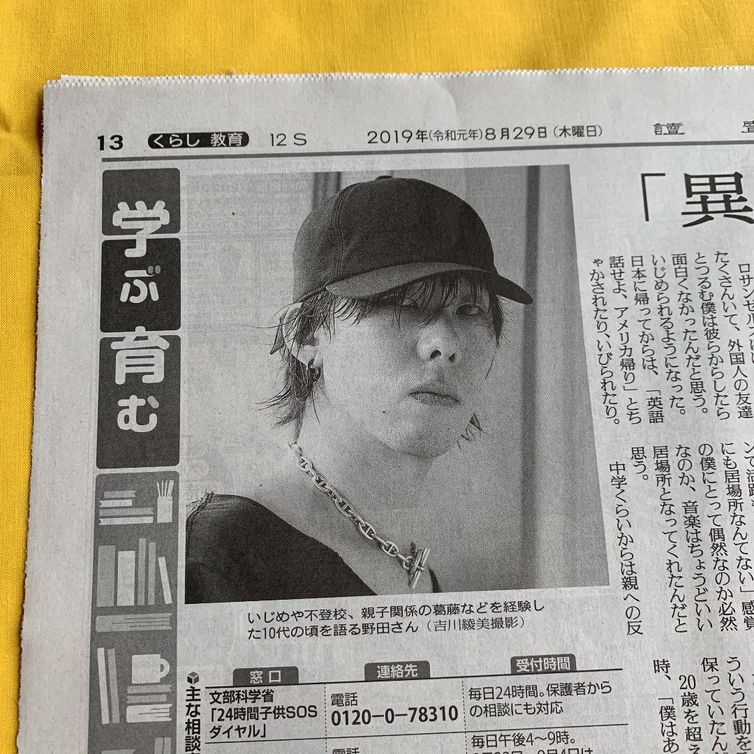 メルカリ - RADWIMPS 野田洋次郎さん 新聞記事 2019.8.29 【印刷物 ...