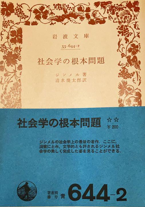 メルカリ - 社會學的方法の規準/社會學の根本問題 【文學/小説 ...