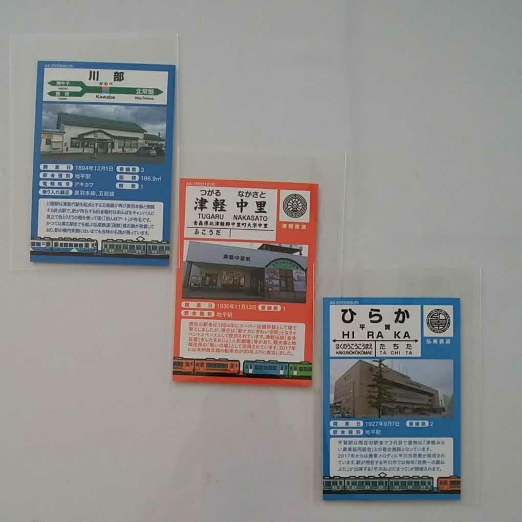 メルカリ - JR東日本 秋田支社・津軽鉄道・弘南鉄道 駅カード 3 ...