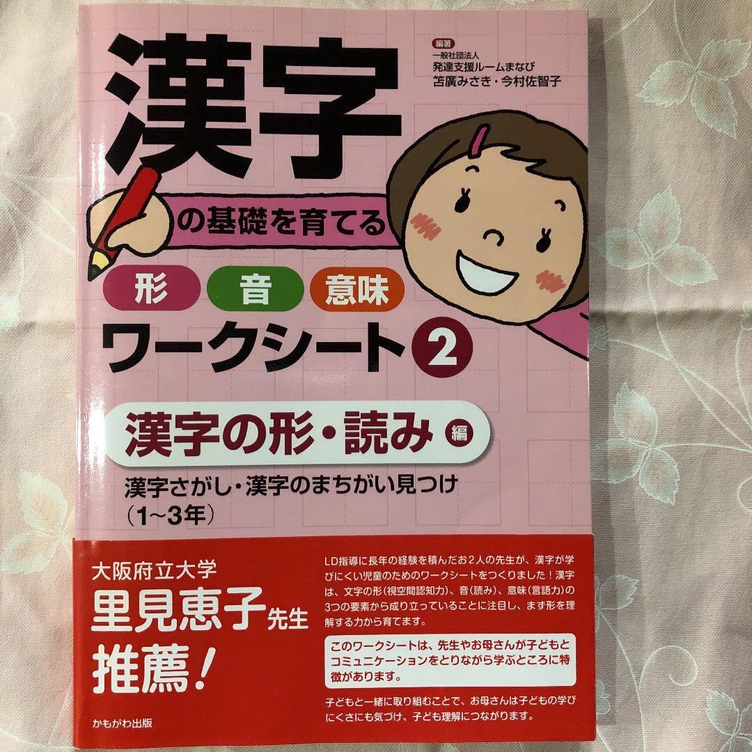 子供向けぬりえ: 最高漢字 つくり 意味
