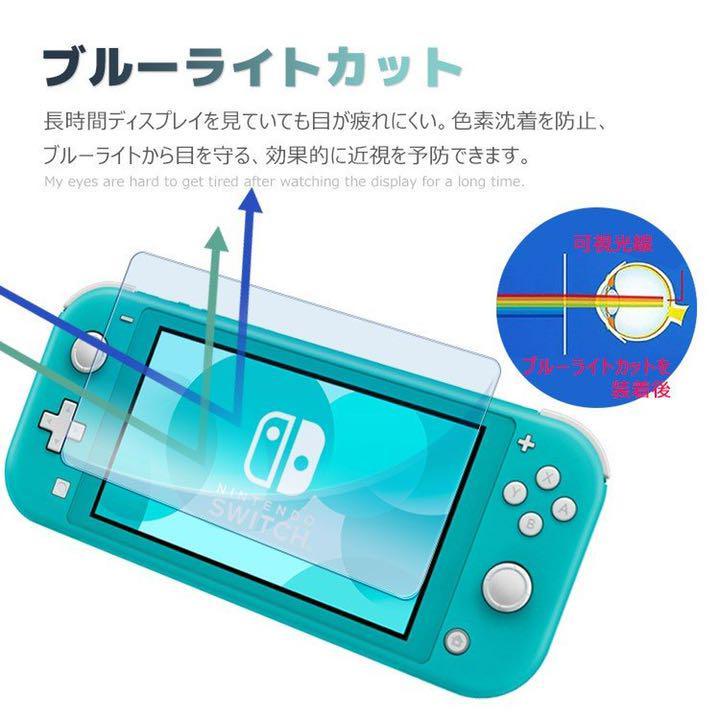 Nintendo switch lite 保護フィルム ブルーライトカット 任天堂 スイッチ ライト ガラスフィルム 画面保護 液晶保護フィルムのネットショッピングは通販サイトau pay. メルカリ プレミアム ニンテンドースイッチ ライト ブルーライトカット 9h 保護シート 家庭用ゲーム本体 650 中古や未使用のフリマ