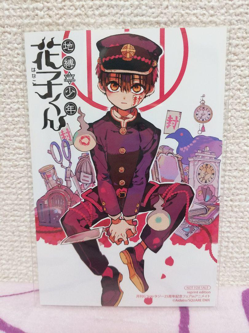 メルカリ - 地縛少年花子くん Gファンタジー イラストカード (¥888) 中古や未使用のフリマ