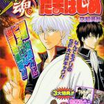 Gintama Tamahajime Cover Minitokyo