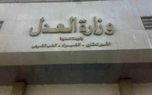 نتيجة بحث الصور عن وزارة العدل المصرية
