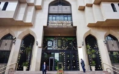 """""""المركزي"""" المصري و""""النقد العربي"""" يبحثان إلحاق البنوك بمنصة """"بنى"""" الخليجية"""