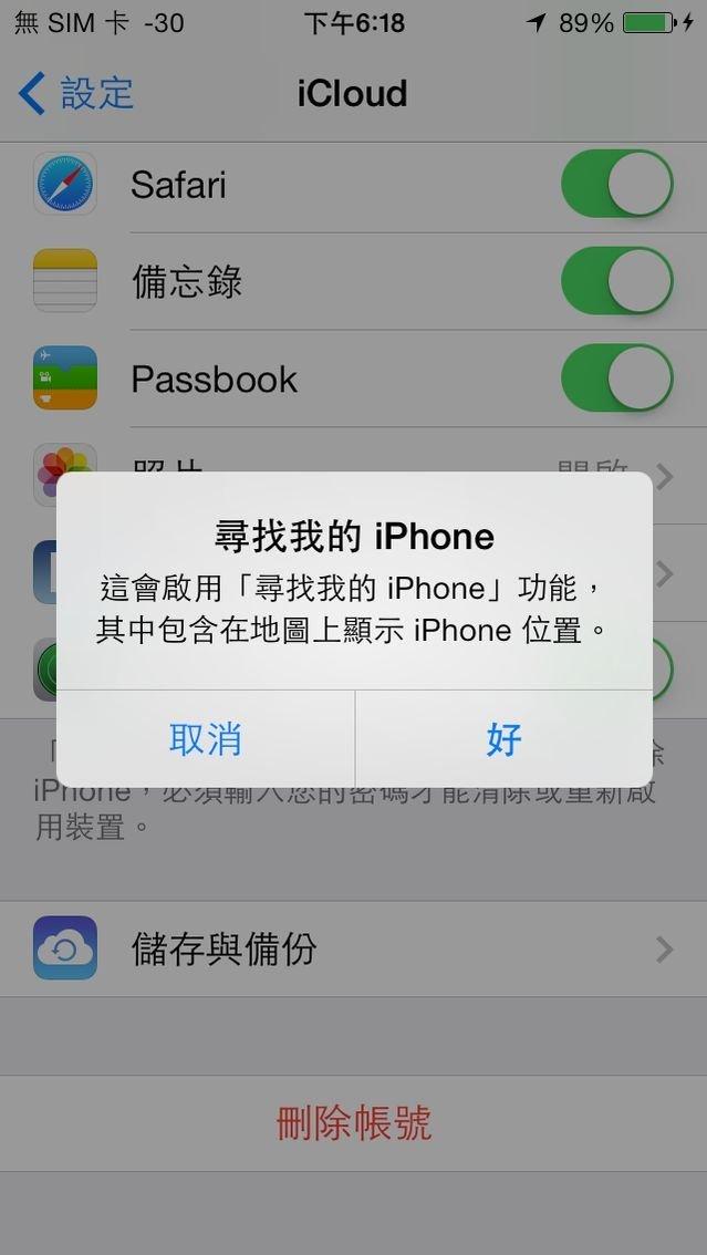 教你用 iOS 7 的 Activation Lock 啟動鎖! - New MobileLife 流動日報