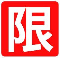 【實用工具】無法觀看中國地區影片!一秒解除地區限制問題!