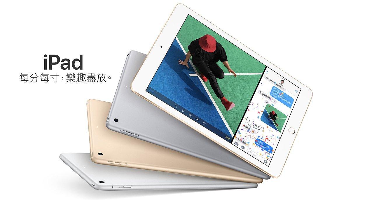 俄官方文件確認 2018 全新 2 款 iPad 型號曝光 - New MobileLife 流動日報