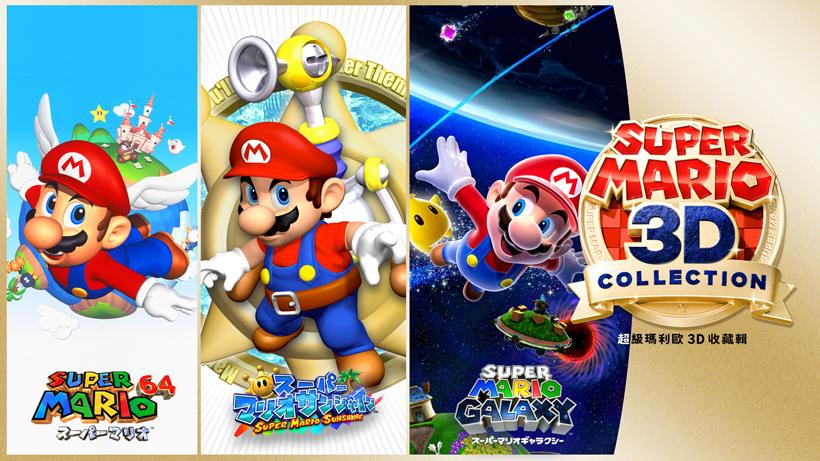 收錄三部經典作品 《超級瑪利歐 3D 收藏輯》本月發售 - New MobileLife 流動日報