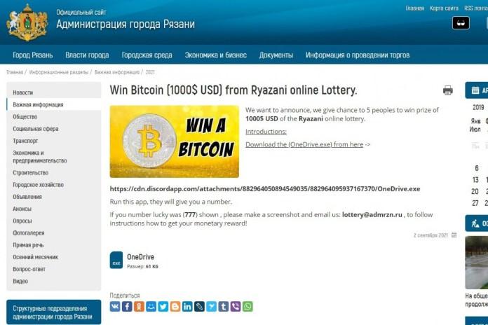 https://i0.wp.com/static.news.bitcoin.com/wp-content/uploads/2021/09/ryazan-website.jpg?resize=696%2C464&ssl=1