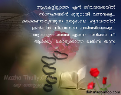 Happy Valentines Day Messages And Wishes In Malayalam For