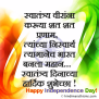 Happy Independence Day Wishes And Messages In Marathi For