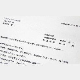 差出人は萩生田筆頭副幹事長/(C)日刊ゲンダイ