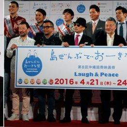 億単位の赤字でも…吉本が「沖縄映画祭」にこだわる理由