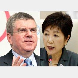 バッハIOC会長(左)と小池都知事(C)日刊ゲンダイ