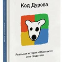 Николай Кононов «Код Дурова»