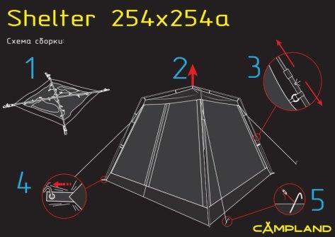 """Тент быстрой сборки с москитной сеткой Campland """"Shelter"""", цвет: серый, 254 см х 254 см х 210 см"""