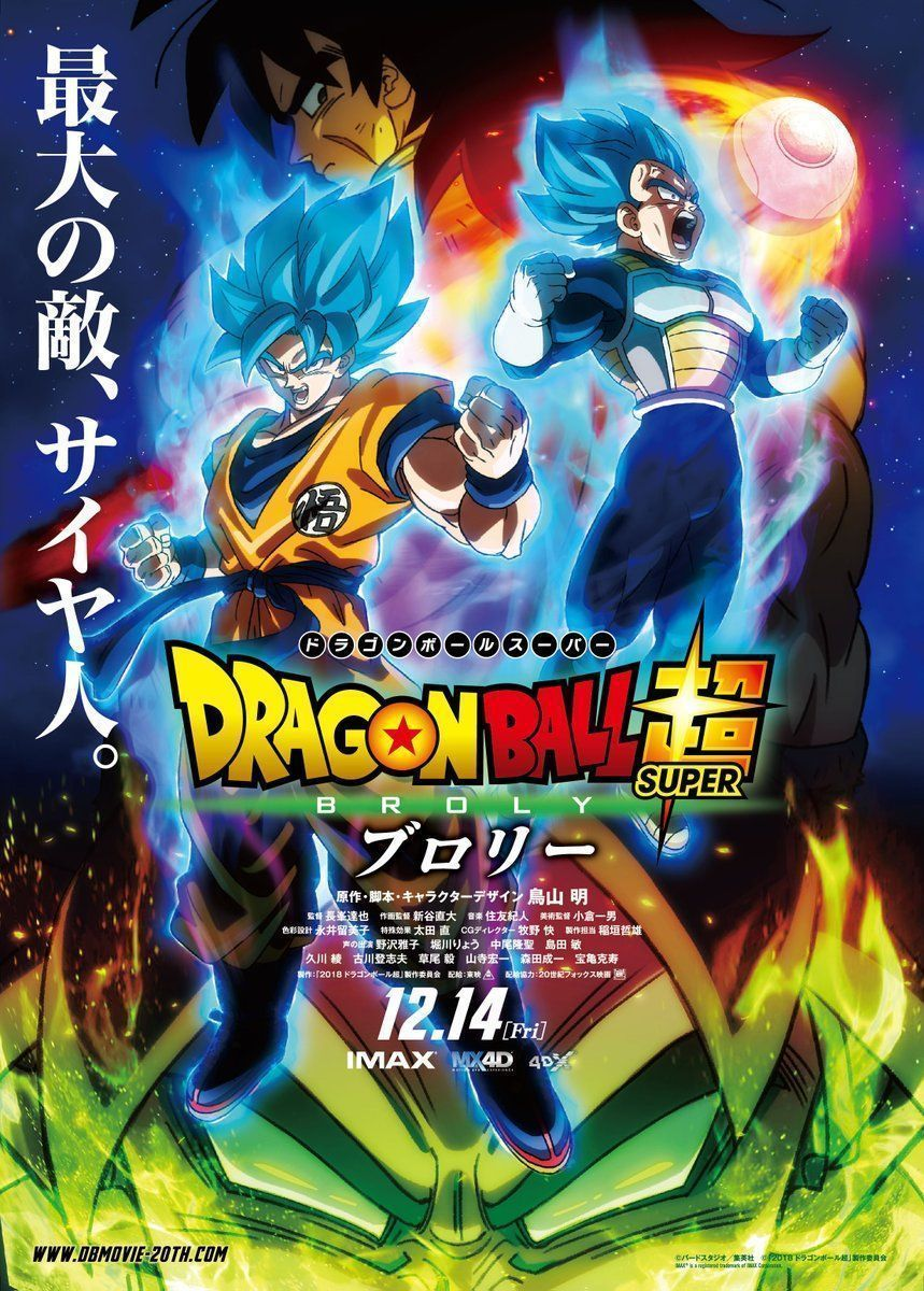 Dragon Ball Super : Broly Le Super Guerrier Stream : dragon, super, broly, guerrier, stream, Dragon, Super, Broly, Guerrier, Streaming, (2019), 📽️
