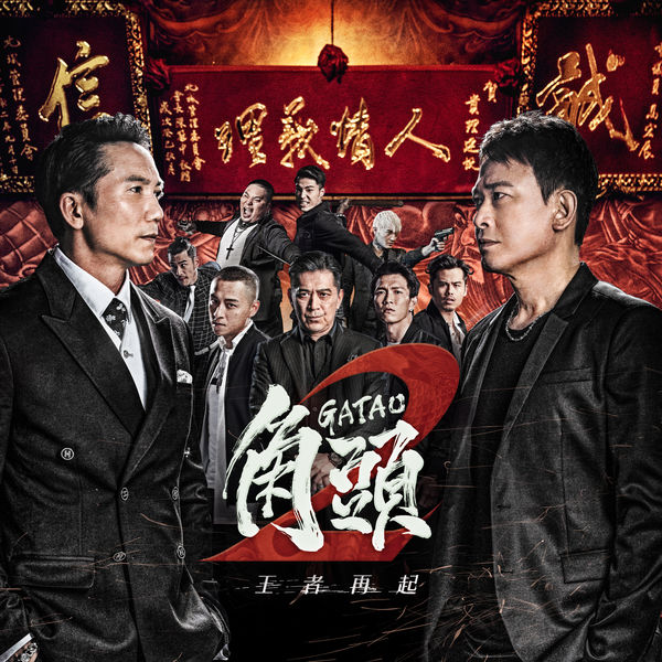 Album 角頭2:王者再起, JV 陳政文 | Qobuz: download and streaming in high quality