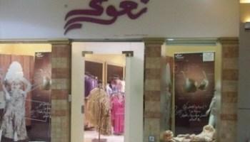 Inilah Peraturan Baru Untuk Toko-Toko Lingerie Arab Saudi yang Mulai  Berlaku Kamis Ini f889837c11