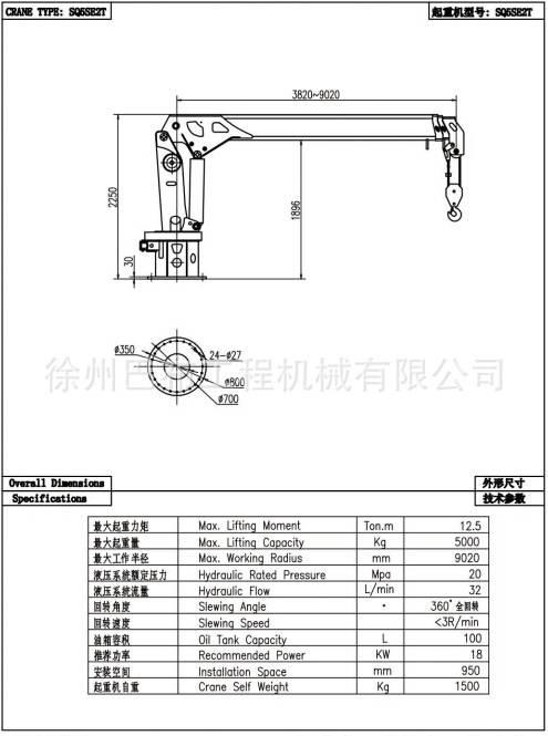Slewing crane supplier/manufacturer-Xuzhou Babu