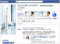 フィリップス ソニッケアー Sonicare Japan Facebookページ