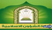 فصل 10 أئمة ومؤذنين بالمدينة المنورة