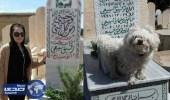 بالصور.. ابنة فنان سوري تضع كلباً على قبره
